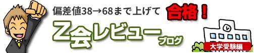 Z会IPadスタイル 添削の返信が10倍早くなる! | Z会 資料請求&口コミ広場